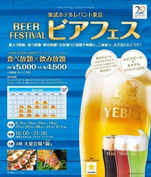 【ビアホール】錦糸町 東武ホテルレバント東京 BEER FESTIVAL ビアフェス