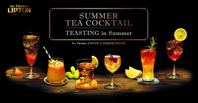 SUMMER TEA COCKTAIL(サマーティーカクテル)~TEASTING in Summer~
